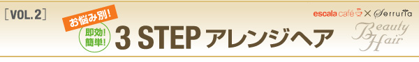 escala cafe × Prece [ VOL.2 ] お悩み別!即効!簡単!3 STEP アレンジヘア
