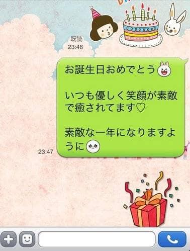 Permalink to 友達 誕生 日 メッセージ カード