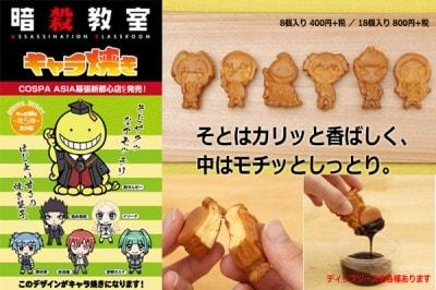 大人気のキャラクター焼菓子 ...