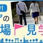tachikawa_kengaku