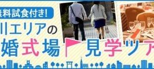 立川の人気会場を巡る見学タクシーツアー【タクシー代無料…
