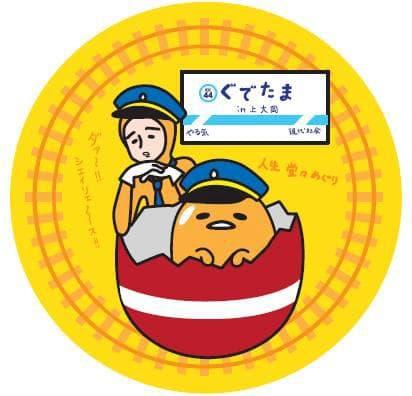 京急百貨店に「ぐでたま」期間限定ショップ初出店! 一定額以上の購入者にステッカープレゼント