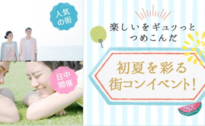 【参加特典付き】初夏を彩る4つの街コンイベントを開催♪…