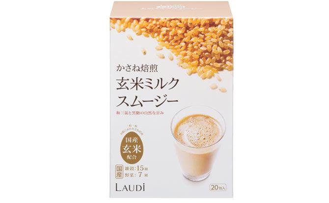 キレイも美味しいもかなう 新感覚スムージー 玄米&雑穀…