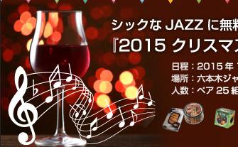 シックなJAZZに無料ご招待♪『2015 クリスマス缶つまJAZZナイト3』のご案内