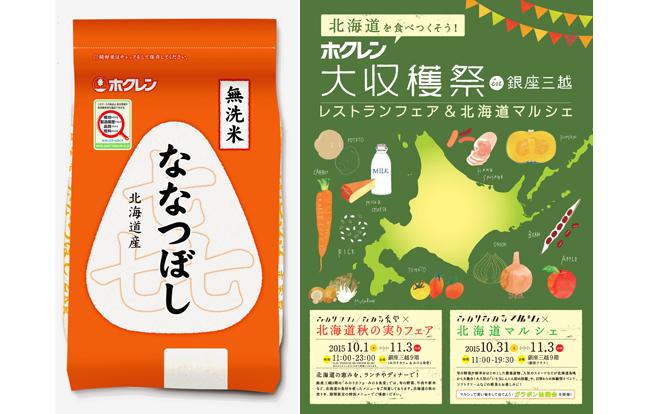 【プレゼント】新米「喜ななつぼし(無洗米)2kg」【3名様】