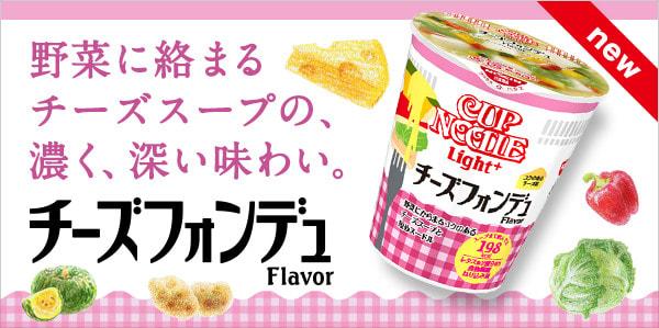 【モニター100名限定募集】新商品!濃厚チーズフォンデュ味「カップヌードルライトプラス」