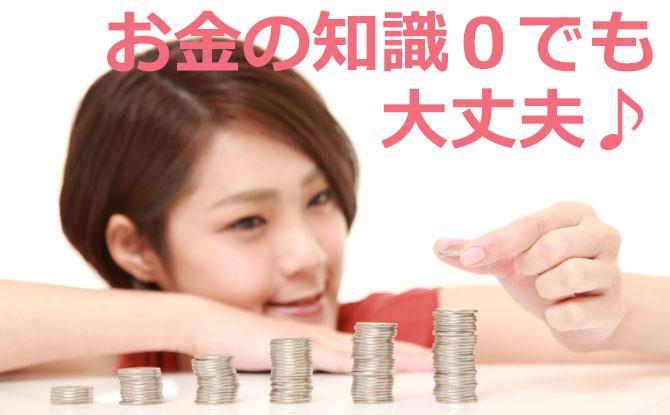 【全員におみやげ付】お金の知識があるとないとでは、10年後・20年後の未来が変わる?!将来幸せに過ごすための「マネー美人セミナー」開催