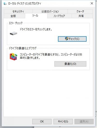 デフラグは、「PC(コンピュータ)」を開いて「Cドライブ」を右クリック→「プロパティ」→「ツール」タブ→「最適化」から開くことができます。