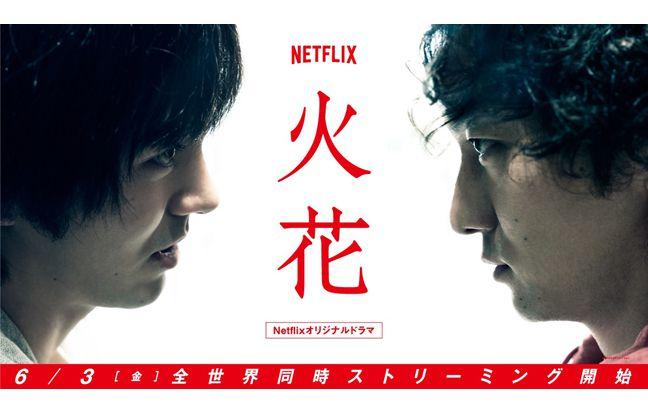 【完成披露試写会】NETFLIXオリジナルドラマ『火花』