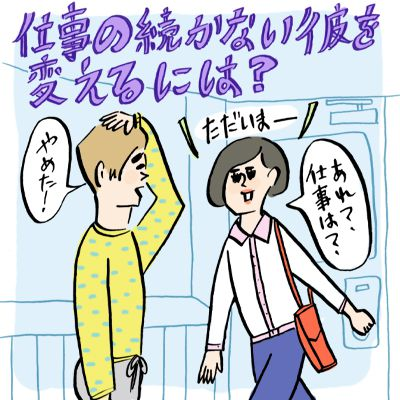 恋愛相談バー12