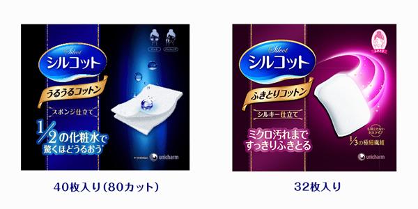 【モニター】\コットン美容チャレンジ/ユニ・チャーム【…