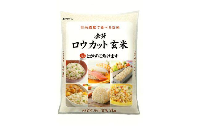 【プレゼント】東洋ライス「金芽ロウカット玄米2kg(1kg×2袋)」【2名様】