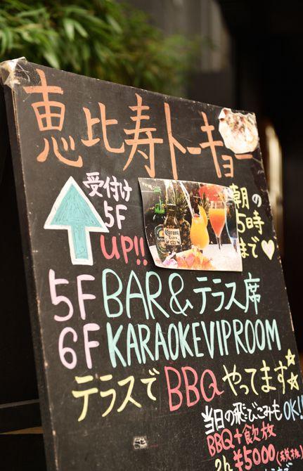 BBQ×ビアテラス 恵比寿 TOKYO 外観