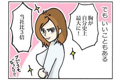 4コマ妊婦ライフ6-4