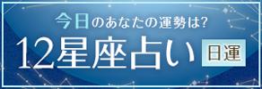 12星座の占い(日)