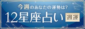 12星座の占い(週)