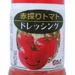 『赤採りトマトドレッシング』