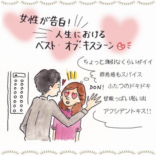 女性が告白! 人生におけるベスト・オブ・キスシーン