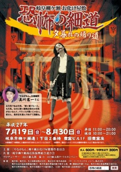「恐怖の細道~夕暮れの帰り道~」(岐阜市柳ケ瀬)は8月30日まで。