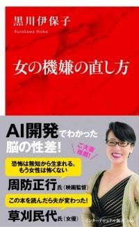 『女の機嫌の直し方』(インターナショナル新書) 著書コメント:「女性脳のトリセツ完全版。彼氏に「私のトリセツ」と贈ってほしい。きっと優しくなります」