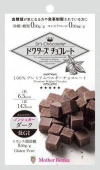 「ドクターズチョコレート ノンシュガー ダーク」(税別500円/マザーレンカ)