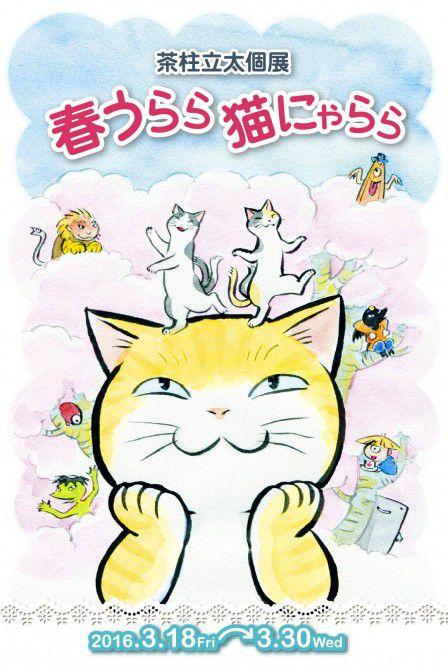 茶柱立太「春うらら 猫にゃらら」 開催期間:3月18日(金)~3月30日(水)