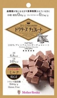 「ドクターズチョコレート ノンシュガー ミルク」500円/マザーレンカ)