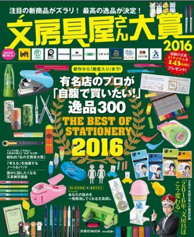 『文房具屋さん大賞 2016』(税別830円)