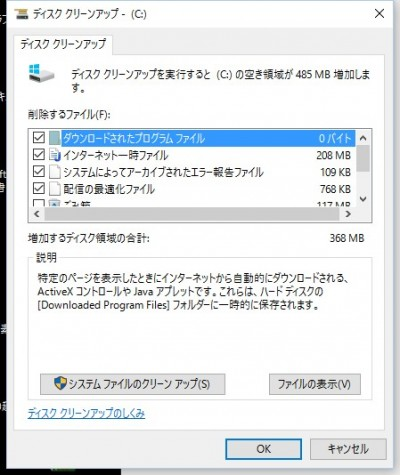 「ディスクのクリーンアップ」をクリックすると自動的に不要ファイルが検出され、その内容が表示されます。ここに表示されている不要ファイルは基本的に削除しても問題ないので「OK」をクリックして削除してしまいましょう。
