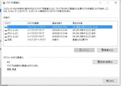 デフラグしたいドライブ(通常はCドライブ)を選択して「最適化」をクリックすればデフラグが開始されます。