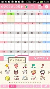 https://itunes.apple.com/jp/app/petatto-karenda-kawaii-wu/id580045076?mt=8 https://play.google.com/store/apps/details?id=com.cfinc.calendar&hl=ja