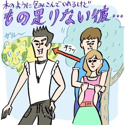 恋愛相談バー13