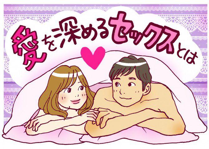 テクニックは関係ない!? 愛を深めるセックスとは?