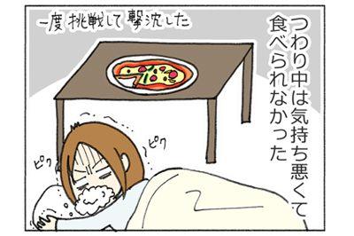 """""""つわり""""の終わりを告げるピザの味"""