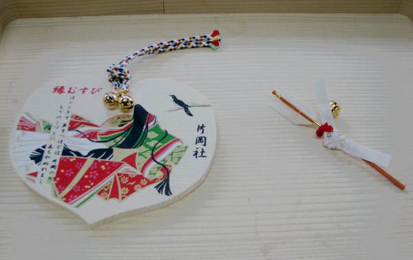 源氏物語の絵馬と、お守りの「縁結びの矢」