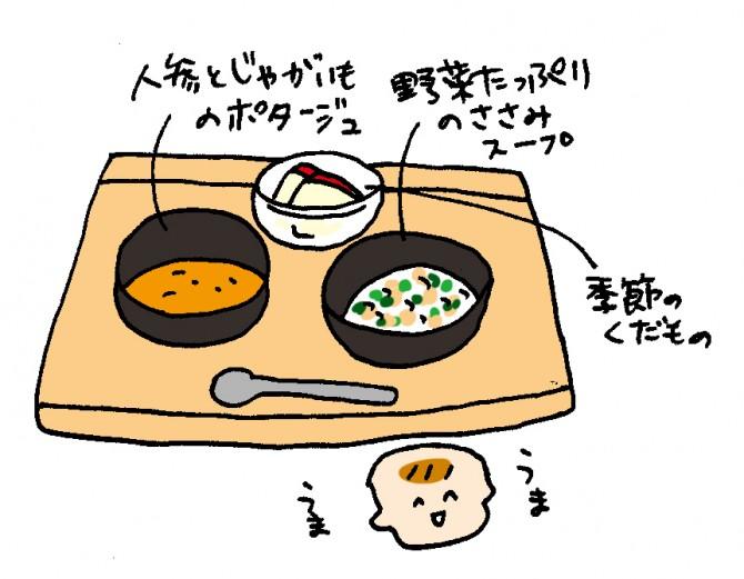 伊勢丹新宿店限定の離乳食が1100円で食べられる!