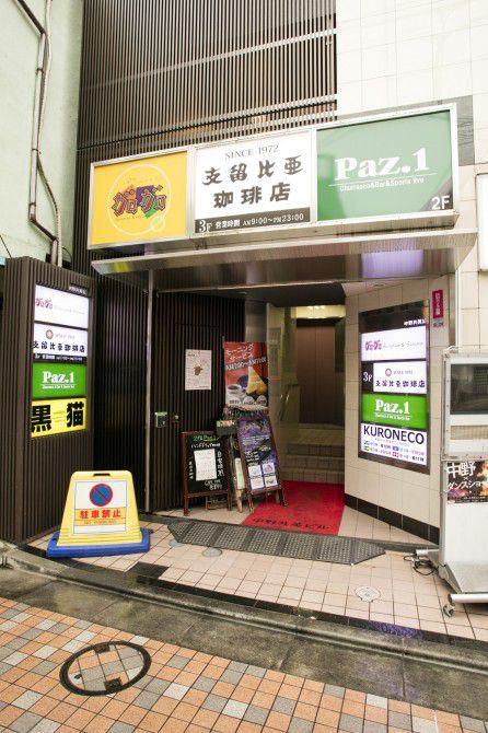 中野Paz.1(ぱずわん) 外観