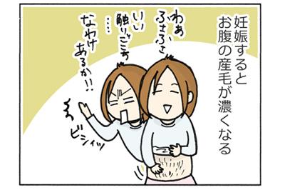 4コマ妊婦ライフ6-1