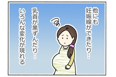 4コマ妊婦ライフ6-3