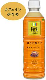 TEAs' TEA ほうじ茶ラテ