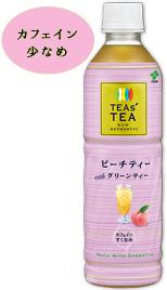 TEAs' TEA ピーチティーwithグリーンティー