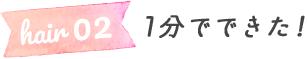 ★hair 02★1分でできた!