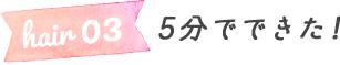 ★hair 03★5分でできた!