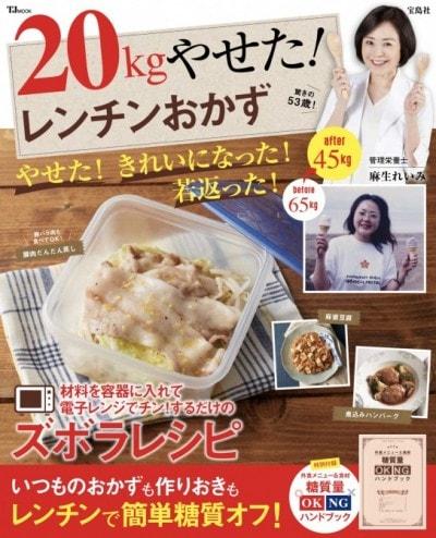 新刊TJMOOK『20㎏やせた! レンチンおかず』(宝島社)絶賛発売中!