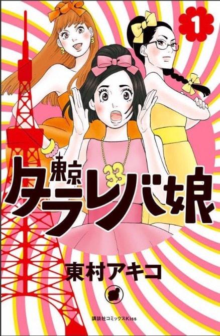 『東京タラレバ娘』(C)東村アキコ/講談社