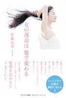 女の運命は髪で変わる