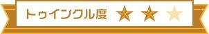 トゥインクル度★★