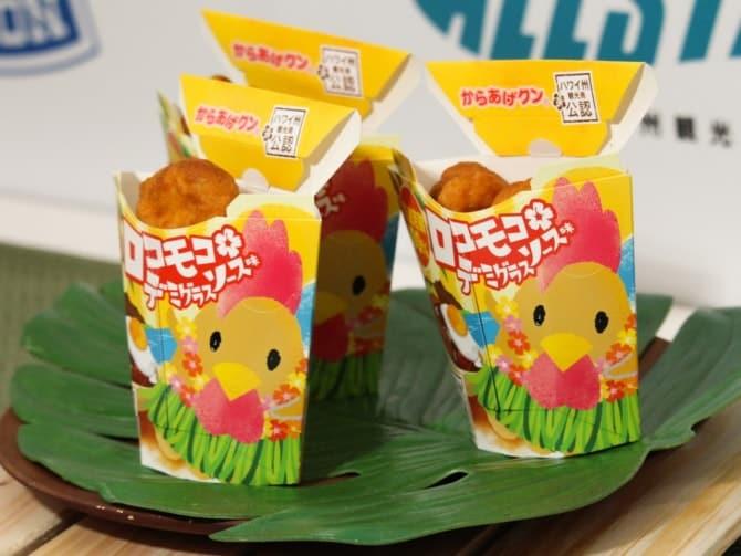 「からあげクン ロコモコ味(デミグラスソース味)」216円(税込)。