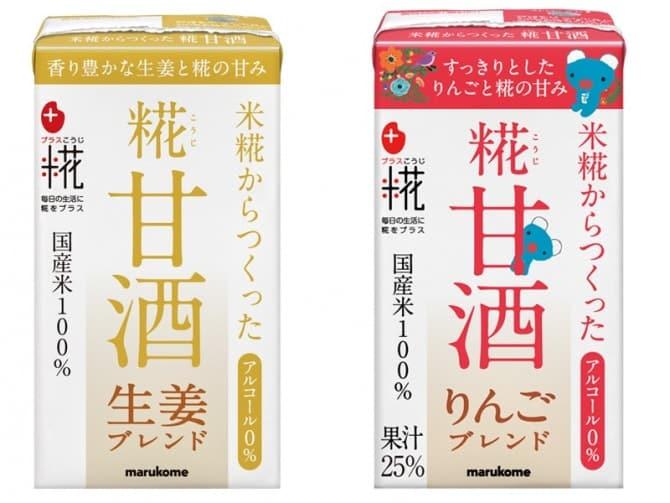 「プラス麹 麹甘酒LL 生姜」と「プラス麹 麹甘酒LL りんご」